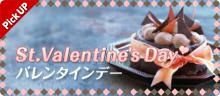 特集ページ「バレンタインデー」