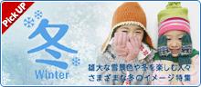 特集ページ「冬」